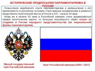 ИСТОРИЧЕСКИЕ ПРЕДПОСЫЛКИ ПАРЛАМЕНТАРИЗМА В РОССИИ Осмысление зарубежного опыт