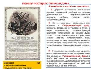"""ПЕРВАЯ ГОСУДАРСТВЕННАЯ ДУМА В Манифесте, в частности, заявлялось: """" 1. Дарова"""