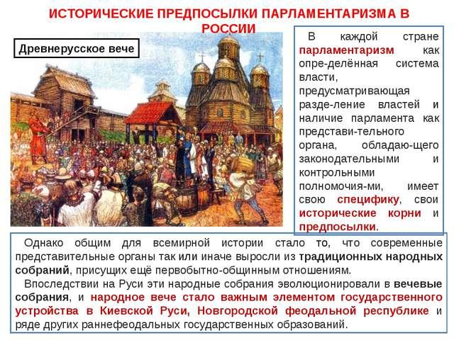 ИСТОРИЧЕСКИЕ ПРЕДПОСЫЛКИ ПАРЛАМЕНТАРИЗМА В РОССИИ Однако общим для всемирной...