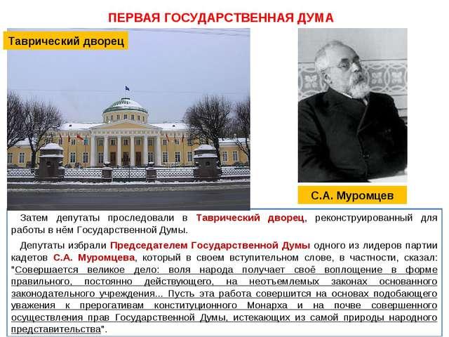 ПЕРВАЯ ГОСУДАРСТВЕННАЯ ДУМА Затем депутаты проследовали в Таврический дворец,...