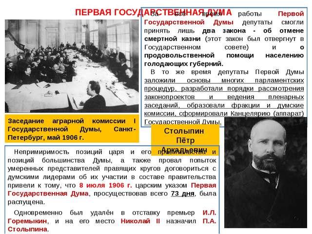 ПЕРВАЯ ГОСУДАРСТВЕННАЯ ДУМА За всё время работы Первой Государственной Думы д...