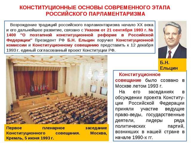 КОНСТИТУЦИОННЫЕ ОСНОВЫ СОВРЕМЕННОГО ЭТАПА РОССИЙСКОГО ПАРЛАМЕНТАРИЗМА Возрожд...