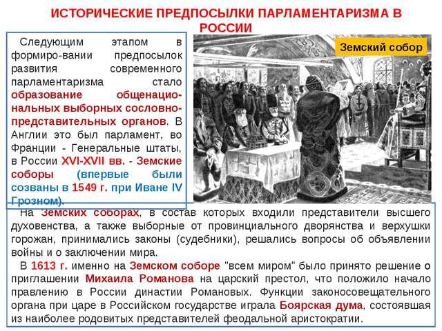 ИСТОРИЧЕСКИЕ ПРЕДПОСЫЛКИ ПАРЛАМЕНТАРИЗМА В РОССИИ На Земских соборах, в соста...