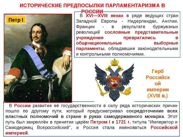 ИСТОРИЧЕСКИЕ ПРЕДПОСЫЛКИ ПАРЛАМЕНТАРИЗМА В РОССИИ В России развитие её госуда...