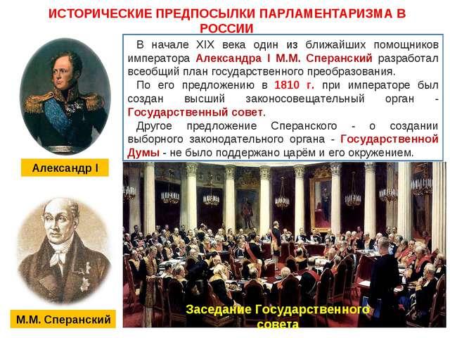 ИСТОРИЧЕСКИЕ ПРЕДПОСЫЛКИ ПАРЛАМЕНТАРИЗМА В РОССИИ В начале XIX века один из б...