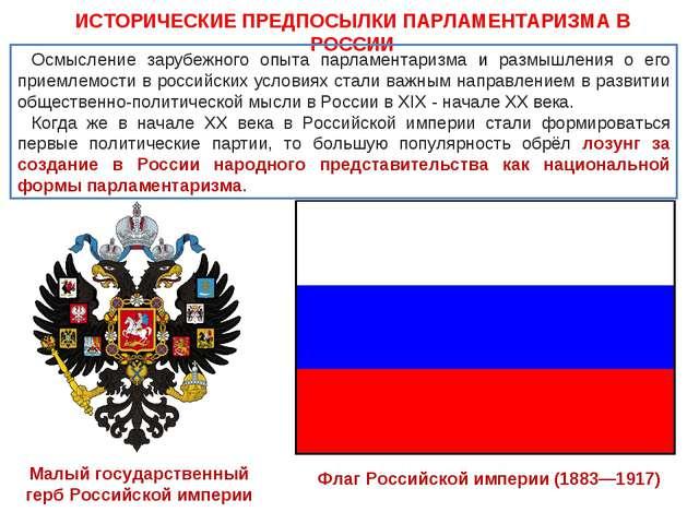 ИСТОРИЧЕСКИЕ ПРЕДПОСЫЛКИ ПАРЛАМЕНТАРИЗМА В РОССИИ Осмысление зарубежного опыт...