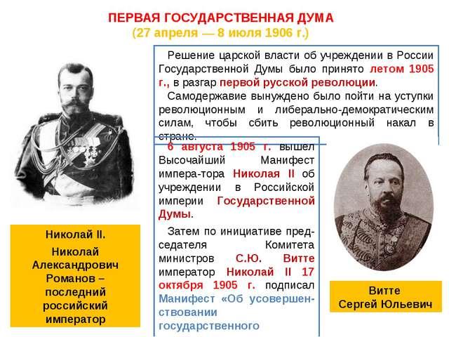 ПЕРВАЯ ГОСУДАРСТВЕННАЯ ДУМА (27 апреля — 8 июля 1906 г.) Решение царской влас...