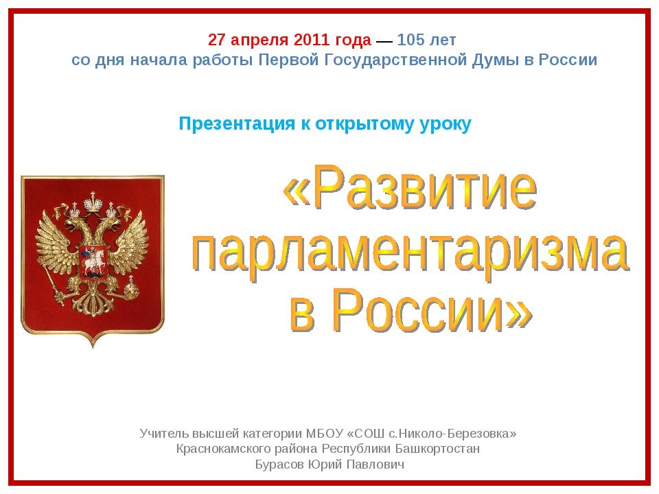 Презентация к открытому уроку 27 апреля 2011 года — 105 лет со дня начала раб...