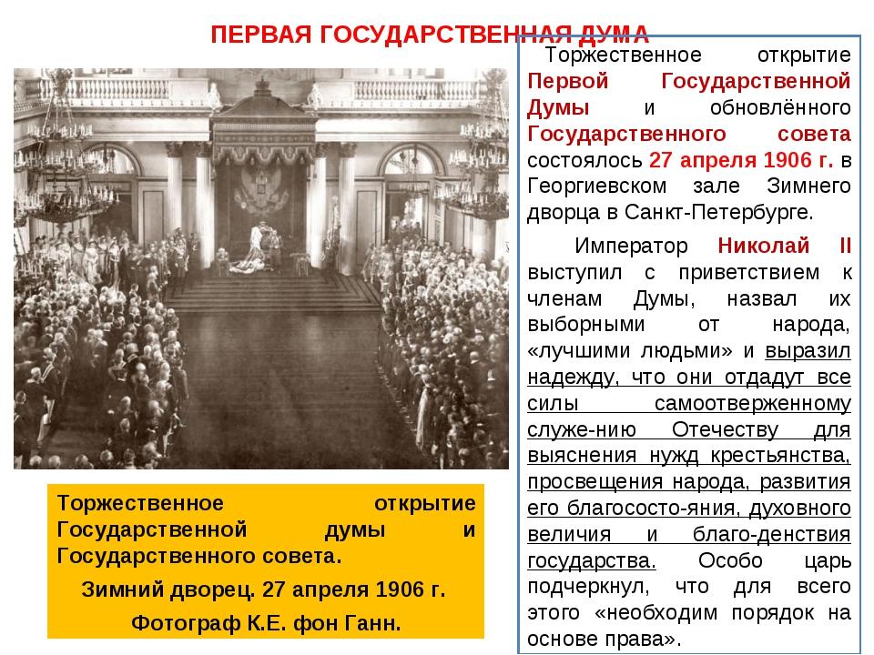 ПЕРВАЯ ГОСУДАРСТВЕННАЯ ДУМА Торжественное открытие Первой Государственной Дум...