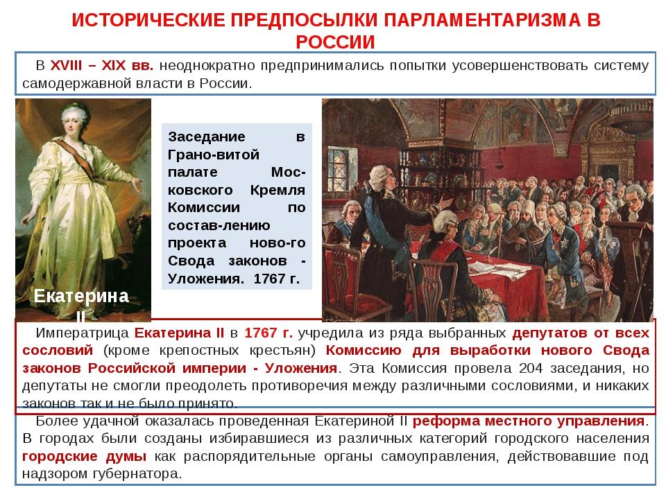 ИСТОРИЧЕСКИЕ ПРЕДПОСЫЛКИ ПАРЛАМЕНТАРИЗМА В РОССИИ Более удачной оказалась про...