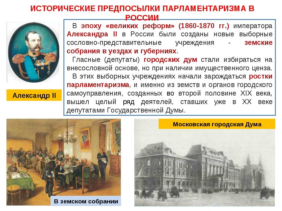 В эпоху «великих реформ» (1860-1870 гг.) императора Александра II в России бы...