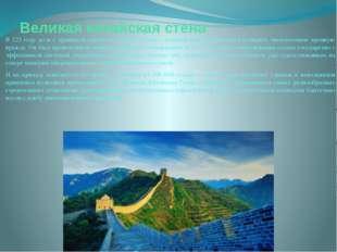 Великая китайская стена В 221 году до н.э. правитель одного из царств – Цинь