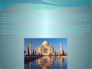 Тадж-Махал Тадж-Махал совершенно не зря называют архитектурной жемчужиной Инд