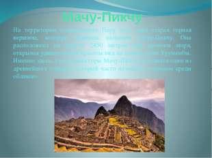 Мачу-Пикчу На территории современного Перу есть одна старая горная вершина, к