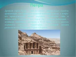 Петра Древний город Петра – один из самых удивительных памяток архитектуры. О