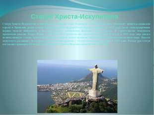 Статуя Христа-Искупителя Статуя Христа-Искупителя установлена на вершине горы