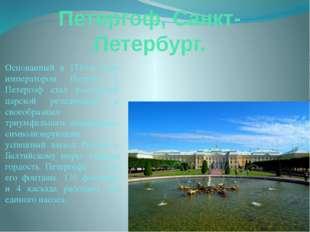 Петергоф, Санкт-Петербург. Основанный в 1710-е годы императором Петром I, Пет