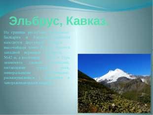 Эльбрус, Кавказ. На границе республик Кабардино-Балкария и Карачаево-Черкесия