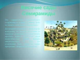 Висячие сады Семирамиды Это удивительное архитектурное сооружение не дожило д