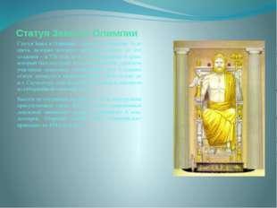 Статуя Зевса в Олимпии Статуя Зевса в Олимпии – третье по значению Чудо света
