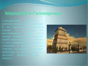 Мавзолей в Галикарнасе Галикарнасский Мавзолей – ровесник второго Храма Артем
