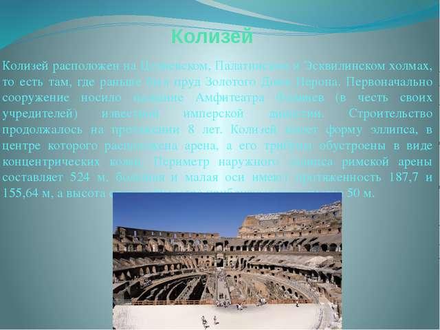 Колизей Колизей расположен на Целиевском, Палатинском и Эсквилинском холмах,...