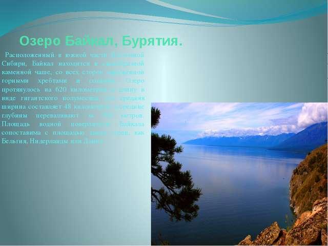 Озеро Байкал, Бурятия. Расположенный в южной части Восточной Сибири, Байкал н...