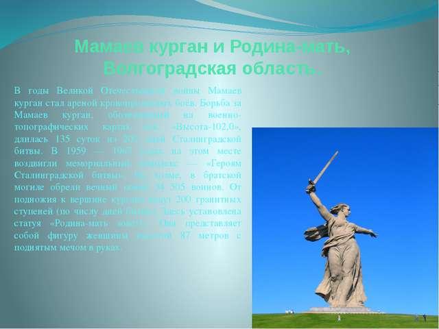 Мамаев курган и Родина-мать, Волгоградская область. В годы Великой Отечествен...