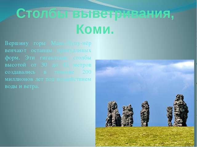 Столбы выветривания, Коми. Вершину горы Мань-Пупу-нёр венчают останцы причудл...