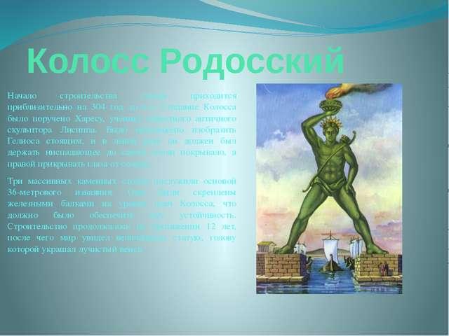 Колосс Родосский Начало строительства статуи приходится приблизительно на 304...