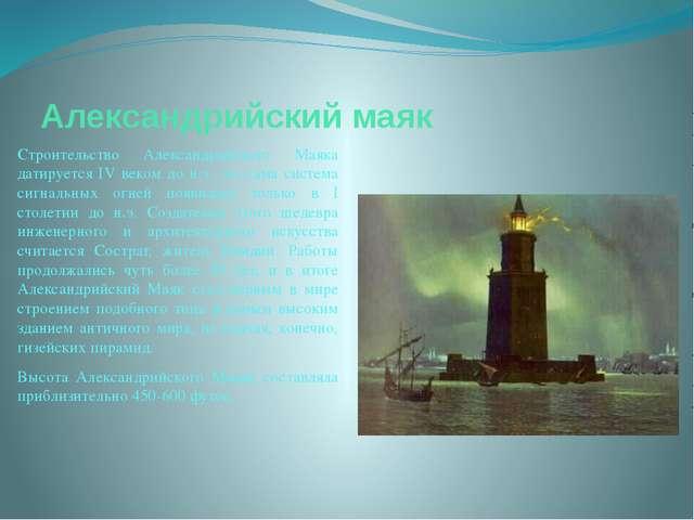 Александрийский маяк Строительство Александрийского Маяка датируется IV веком...