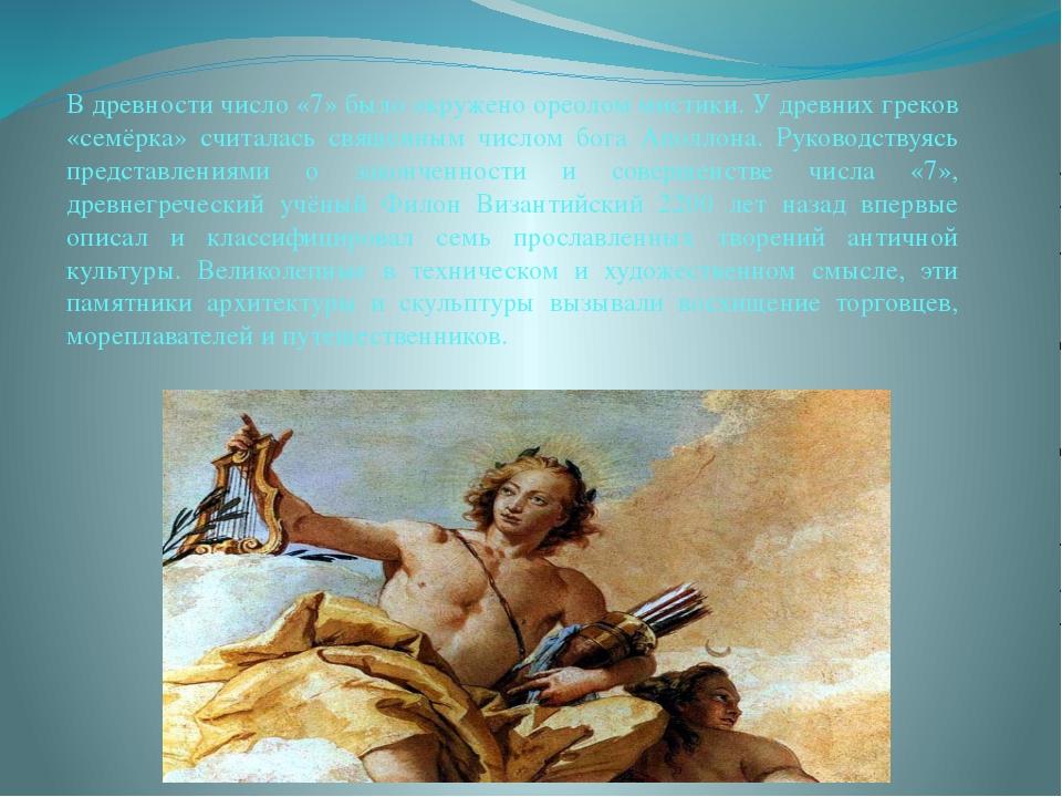 В древности число «7» было окружено ореолом мистики. У древних греков «семёрк...