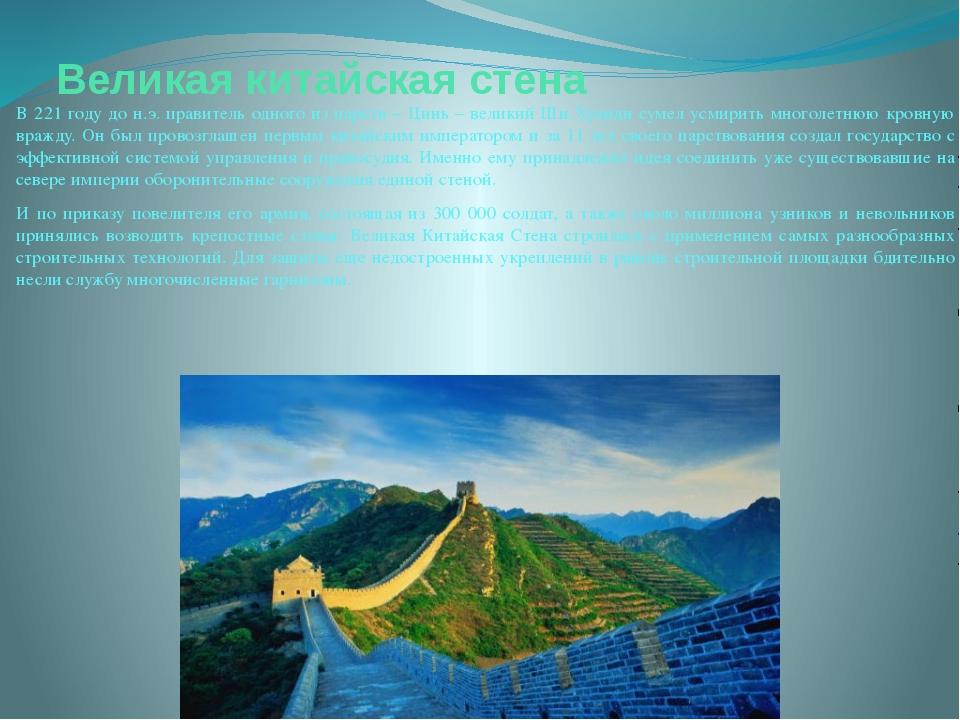 Великая китайская стена В 221 году до н.э. правитель одного из царств – Цинь...