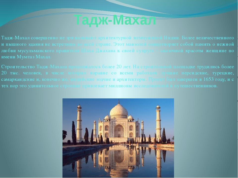 Тадж-Махал Тадж-Махал совершенно не зря называют архитектурной жемчужиной Инд...