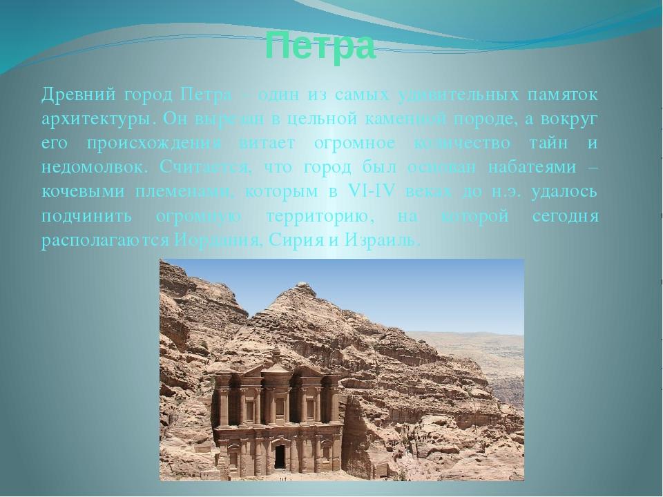 Петра Древний город Петра – один из самых удивительных памяток архитектуры. О...
