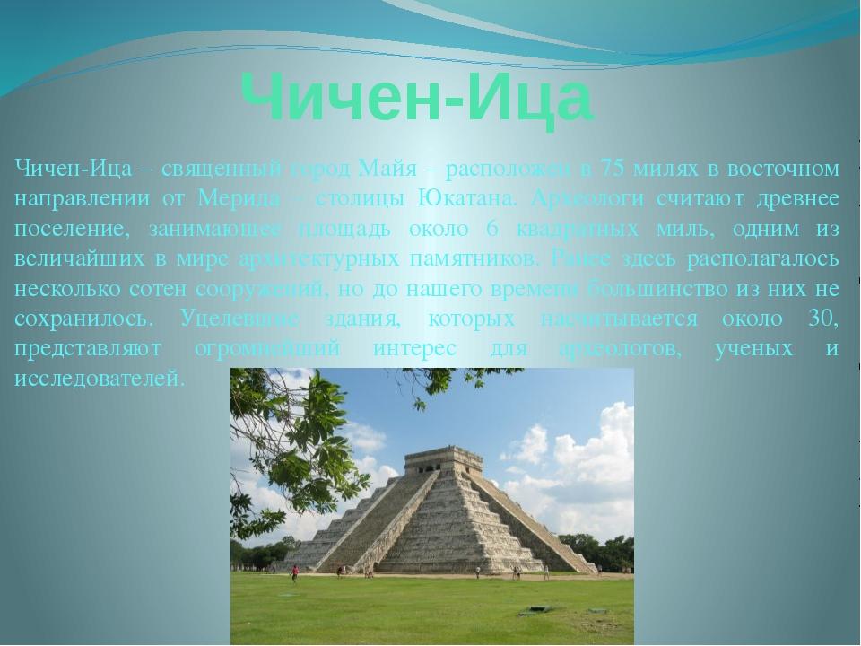 Чичен-Ица Чичен-Ица – священный город Майя – расположен в 75 милях в восточно...