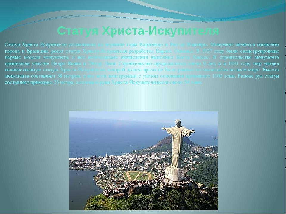 Статуя Христа-Искупителя Статуя Христа-Искупителя установлена на вершине горы...