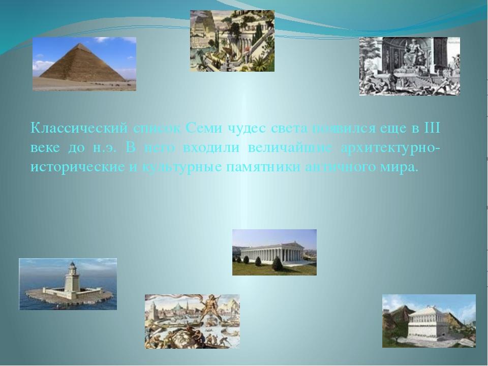 Классический список Семи чудес света появился еще в III веке до н.э. В него в...