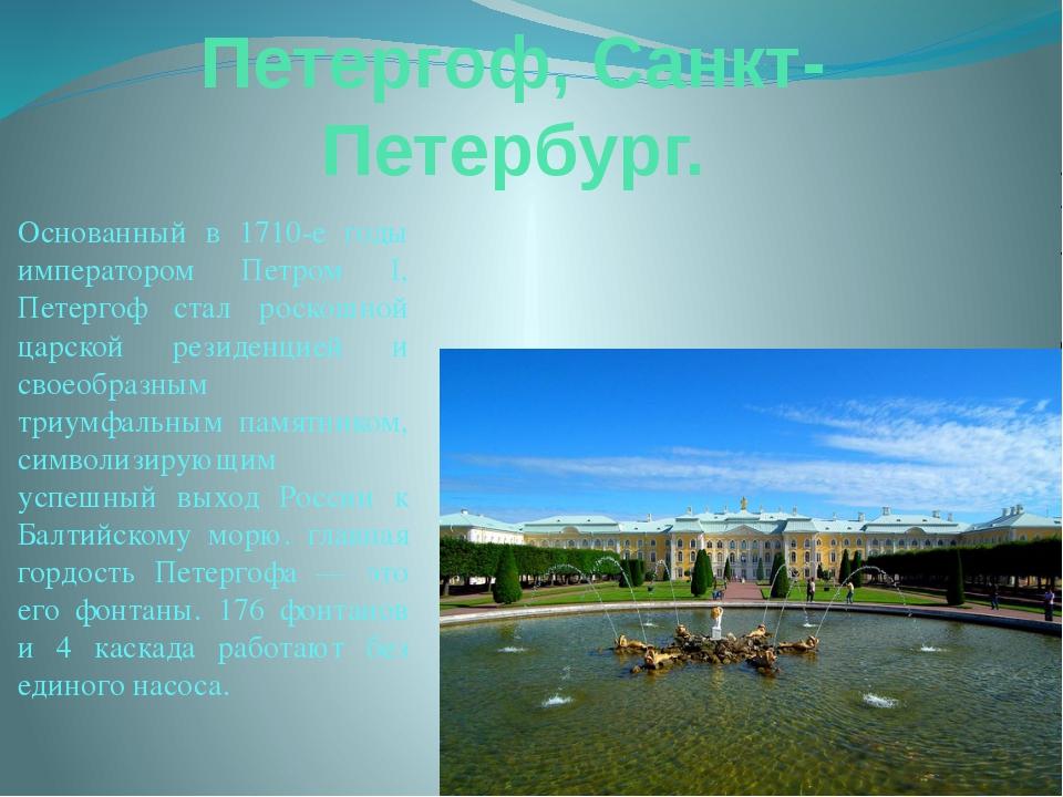 Петергоф, Санкт-Петербург. Основанный в 1710-е годы императором Петром I, Пет...