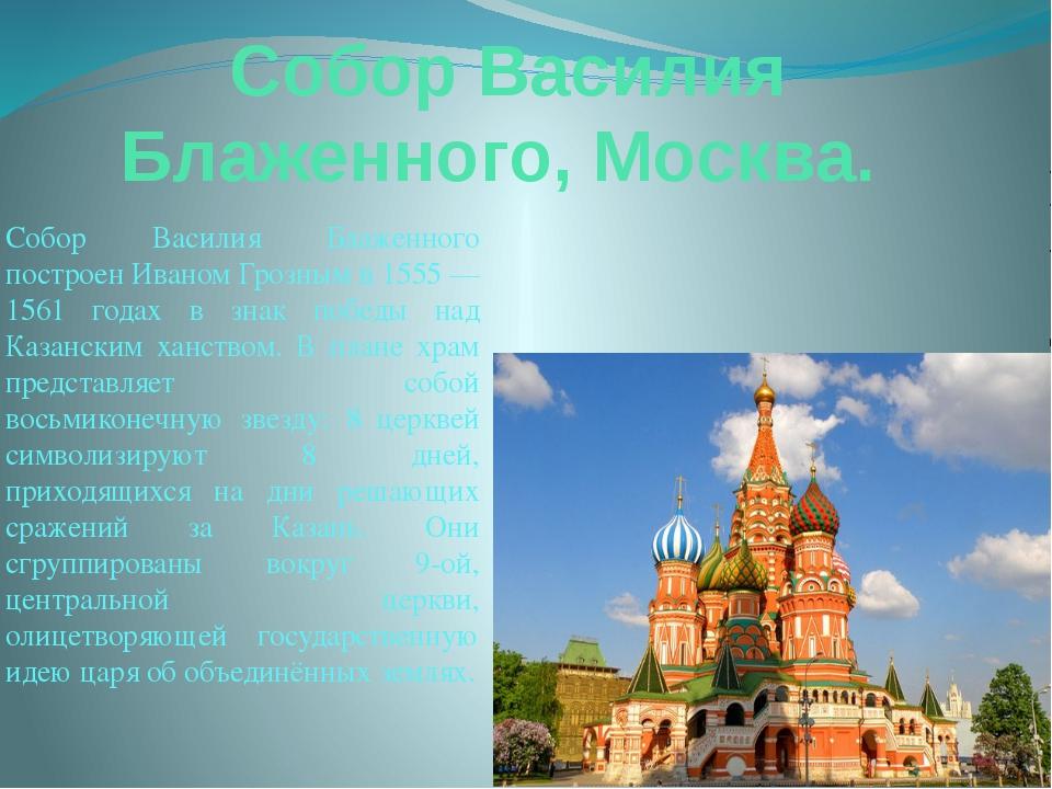 Собор Василия Блаженного, Москва. Собор Василия Блаженного построен Иваном Гр...