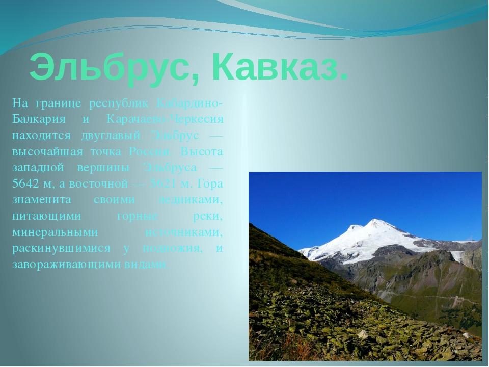 Эльбрус, Кавказ. На границе республик Кабардино-Балкария и Карачаево-Черкесия...