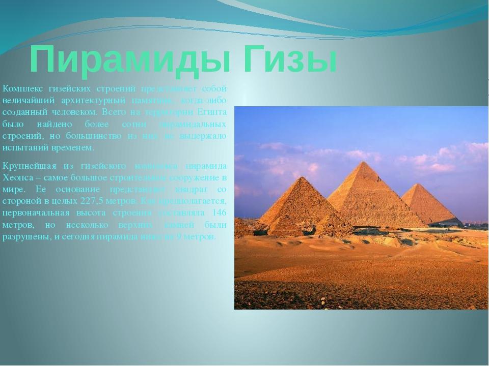 Пирамиды Гизы Комплекс гизейских строений представляет собой величайший архит...
