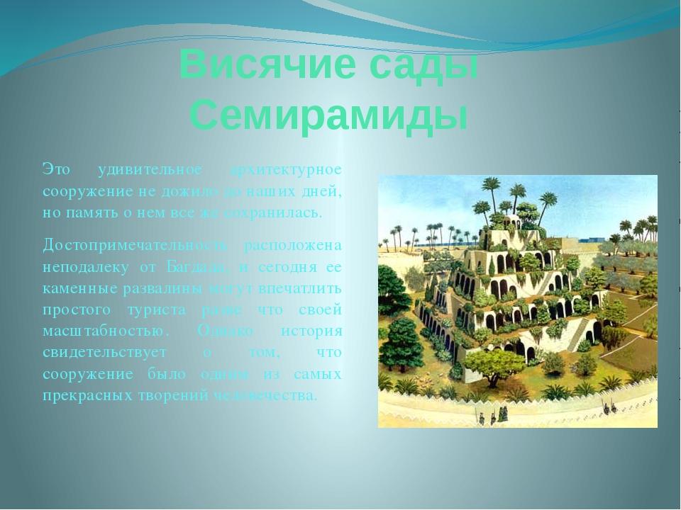Висячие сады Семирамиды Это удивительное архитектурное сооружение не дожило д...