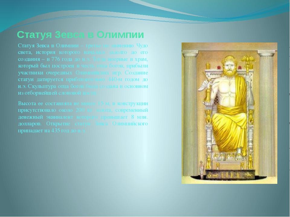 Статуя Зевса в Олимпии Статуя Зевса в Олимпии – третье по значению Чудо света...