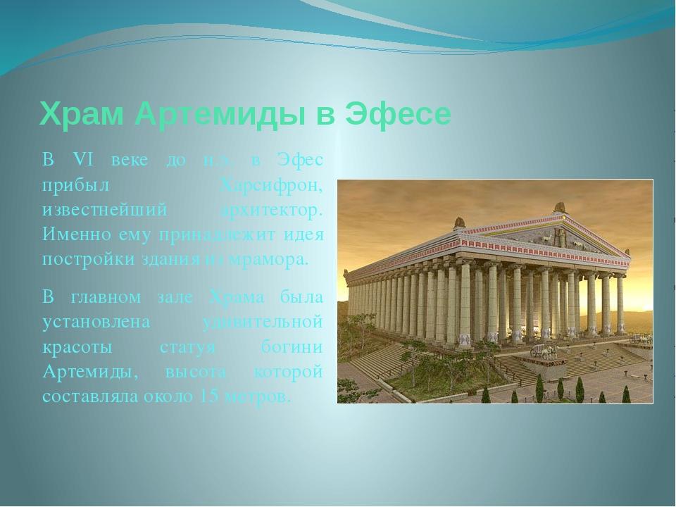 Храм Артемиды в Эфесе В VI веке до н.э. в Эфес прибыл Харсифрон, известнейший...