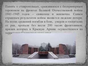 Память о ставропольцах, сражавшихся с беспримерным героизмом на фронтах Велик
