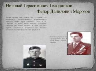 Николай Герасимович Голодников Федор Данилович Морозов Летчик прошел свой бое
