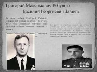Григорий Максимович Рябушко Василий Георгиевич Зайцев За годы войны Григорий