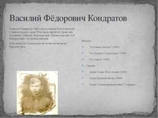 Василий Фёдорович Кондратов Родился 29 февраля 1920 года в станице Круглолесс