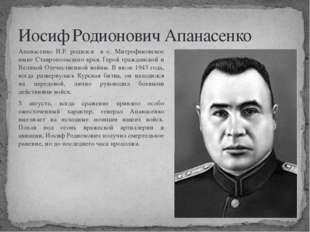 Иосиф Родионович Апанасенко Апанасенко И.Р. родился в с. Митрофановское ныне